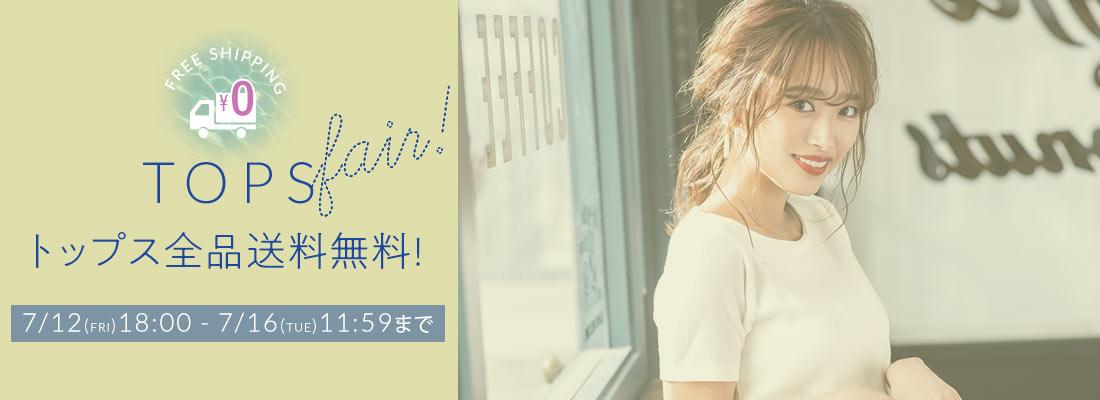 tops fair トップス全品送料無料! 7/12(fri)18:00 - 7/16(tue)11:59まで