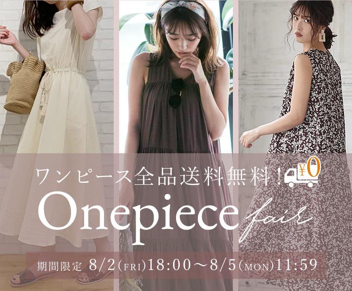 ee246dcc01d ワンピース全品送料無料 Onepiece fair 期間限定8/2 (FRI) 18: