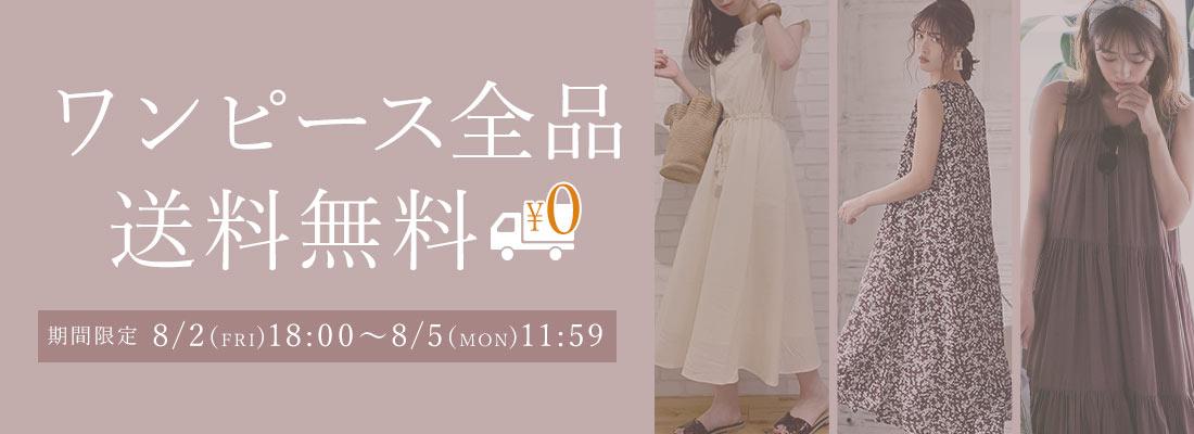 87329131057 レディースワンピース 一覧(1ページ目) - レディースファッション通販 ...