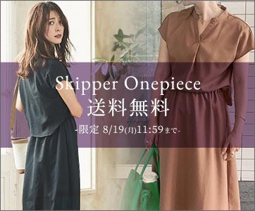 Skipper Onepiece送料無料-期間限定 8/19(月)11:59まで-