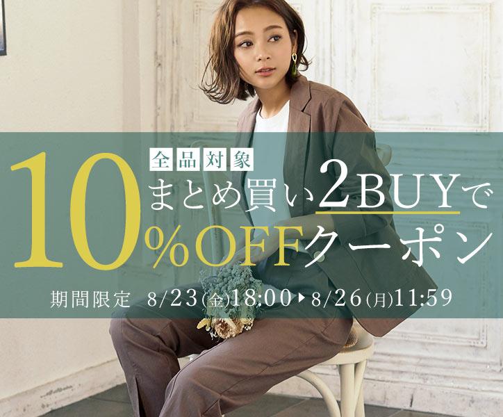 全品対象まとめ買い2BUYで10%OFFクーポン 期間限定  8/23(金)18:00~8/26(月)11:59