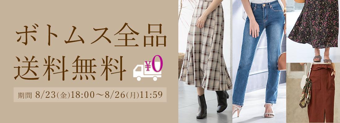 ボトム全品送料無料! 期間  8/23(金)18:00~8/26(月)11:59