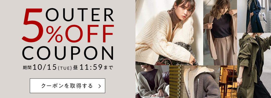 OUTER5%OFF COUPON 期間10/15(TUE)昼11:59まで クーポンを取得する