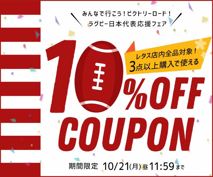 みんなで行こう!ビクトリーロード!ラグビー日本代表応援フェア 店内全品3点以上購入で使える10%OFF COUPON 期間限定 10/21(月)昼11:59まで