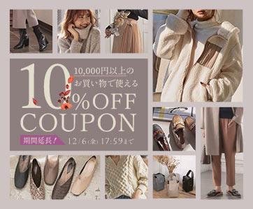 10,000円以上の お買い物で使える10%OFF COUPON 期間限定12/2(月)昼11:59まで