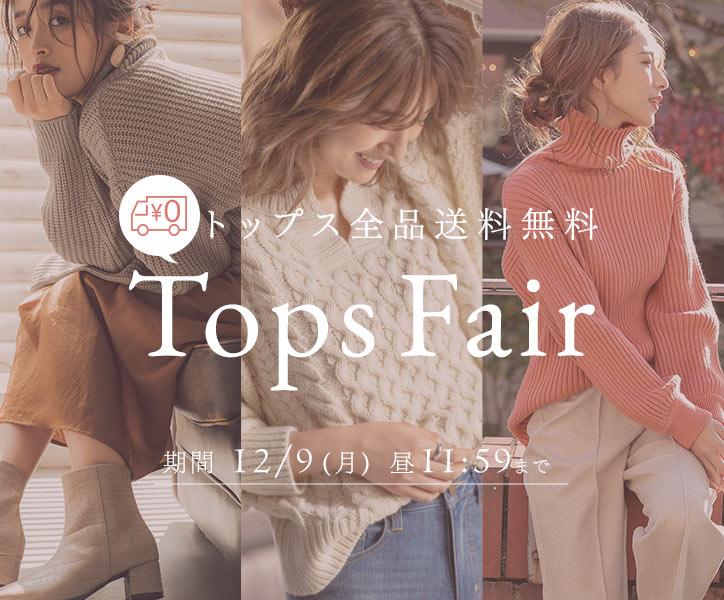 トップス全品送料無料 Tops Fair 期間12/9(月)昼11:59まで