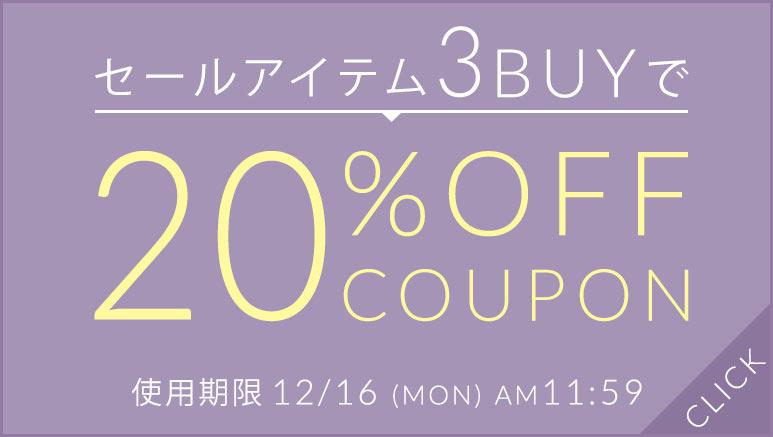 セールアイテム3BUYで使える20%OFF COUPON 使用期限12/16(MON)AM11:59
