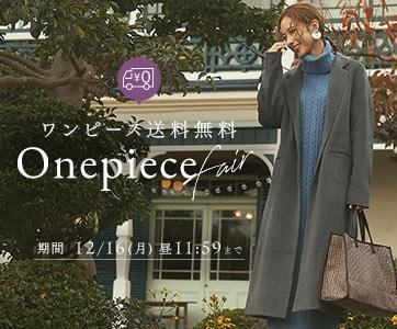 ワンピース送料無料 Onepiece Fair 期間12/16(月)昼11:59まで
