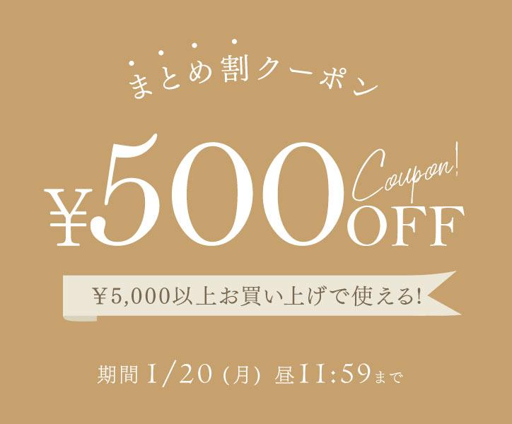 まとめ割クーポン ¥500OFF Coipon! ¥5,000以上お買い上げで使える! 期間1/20(月)昼11:59まで