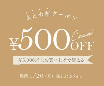 まとめ割クーポン ¥500OFF Coupon! ¥5,000以上お買い上げで使える! 期間1/20(月)昼11:59まで