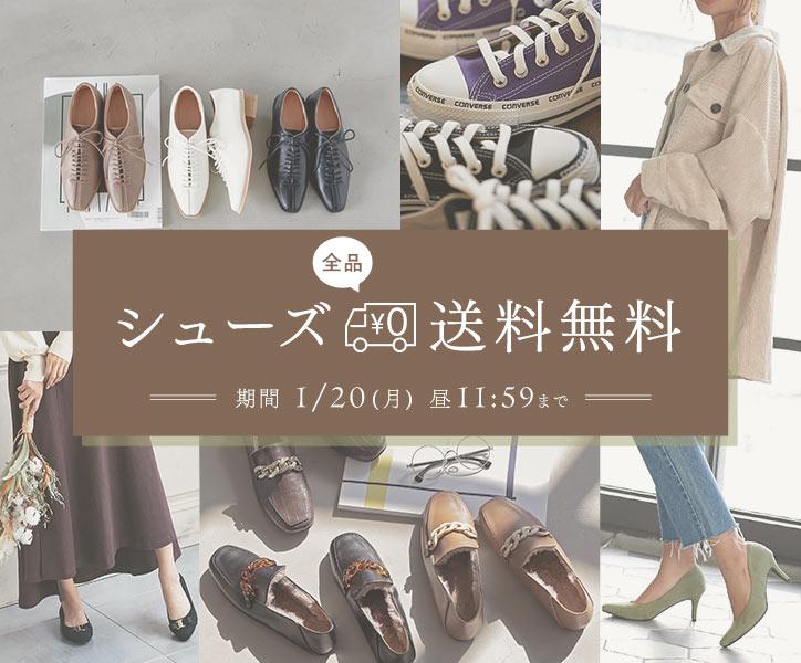 シューズ全品送料無料 期間1/20(月)昼11:59まで