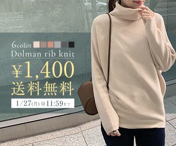 6color Dolman rib knit ¥1,400送料無料 1/27(月)昼11:59まで