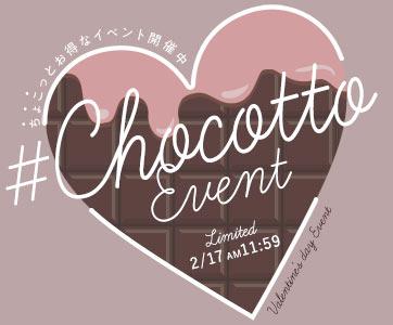 #Chocotto Event ちょこっとお得なイベント開催中 Limited 2/17 AM11:59