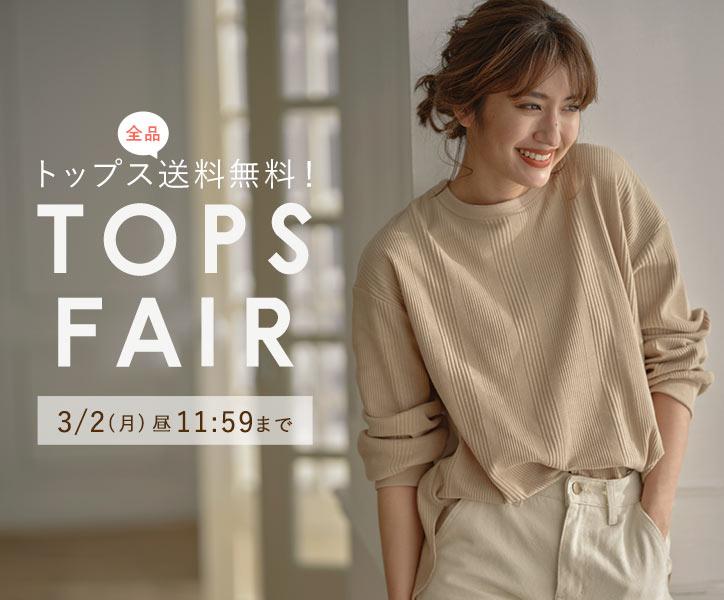 トップス全品送料無料! TOPS FAIR 3/2 (月) 昼11:59まで