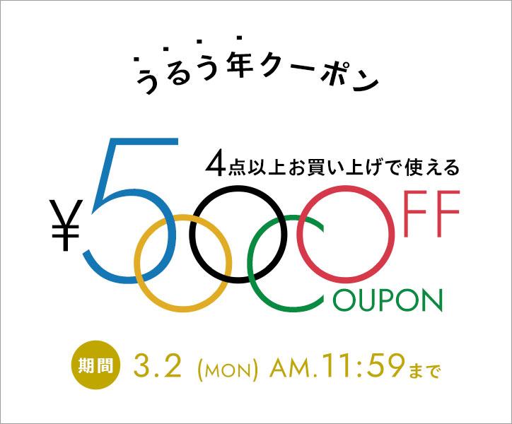 うるう年クーポン 4点以上お買い上げで使える¥500OFF COUPON 期間3.2 (mon) AM.11:59まで