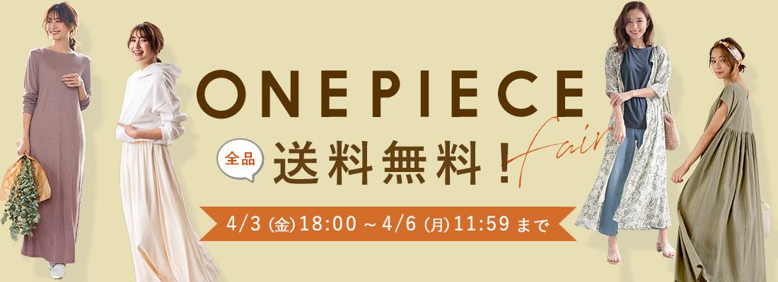 ONEPIECE 全品 送料無料!