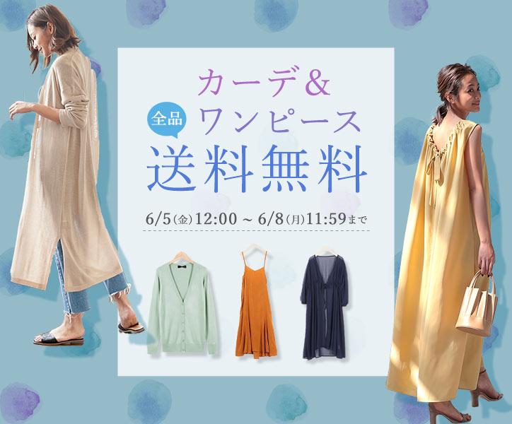 カーデ&ワンピース全品送料無料 6/5(金)12:00~6/8(月)朝11:59まで
