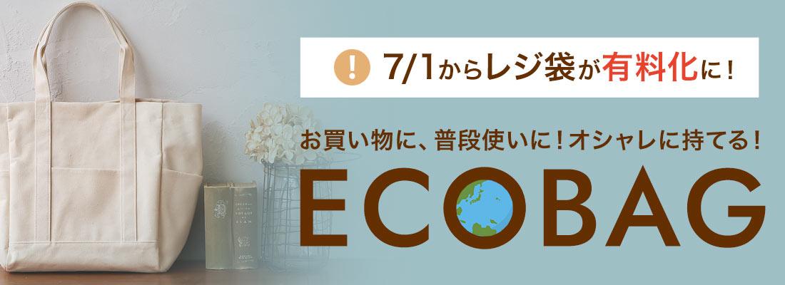 7/1からレジ袋が有料化に!お買い物に、普段使いに、オシャレに持てるECOBAG