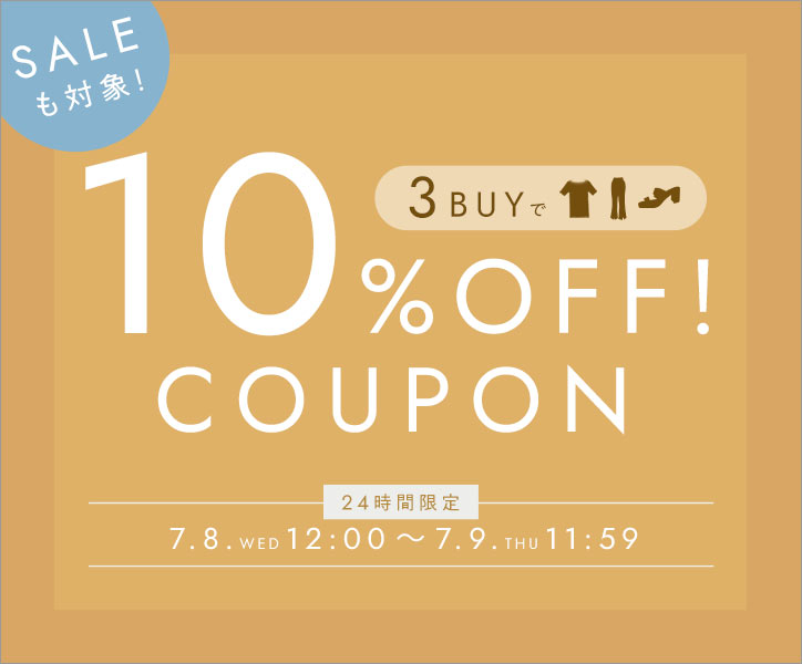 SALEも対象!10%OFF!COUPON 24時間限定 7.8.WED 12:00~7.9. THU11:59