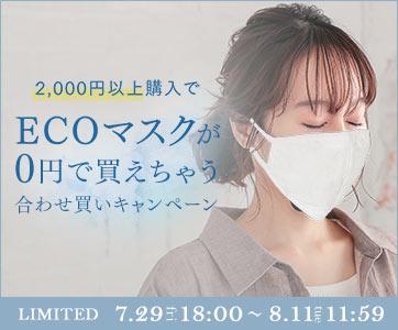 2,000円以上購入でECOマスクプレゼント7.29 fri 18:00~8.11 tue 11:59