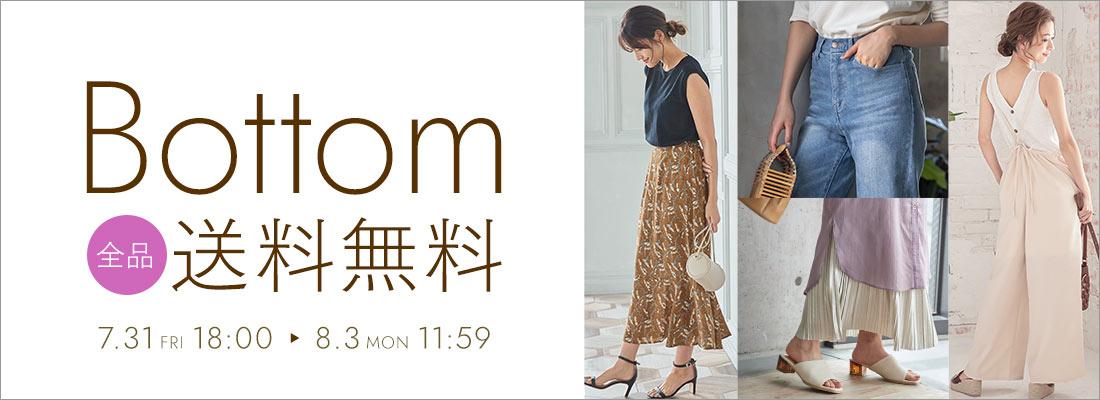 BOTTOM 全品送料無料fair 5/15(金)18:00~5/18(月)11:59まで