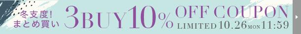 3BUY10%OFFCOUPON 冬支度!まとめ買い 1026mon 11:59