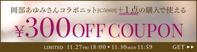 岡部あゆみさんコラボニット[C5069] +1点の購入で使える¥300OFFCOUPON