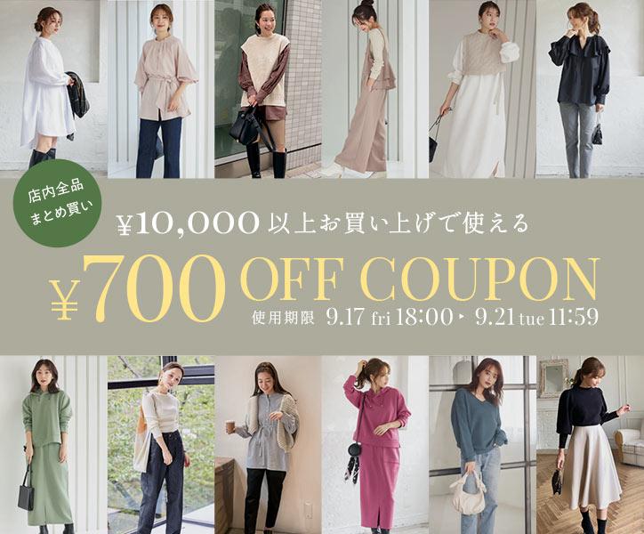 ¥10000以上お買い上げで使える¥700OFF COUPON