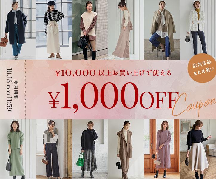 ¥10000以上お買い上げで使える¥1000OFF COUPON