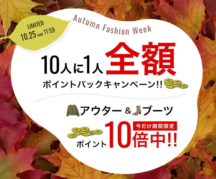 秋のファッションウィーク