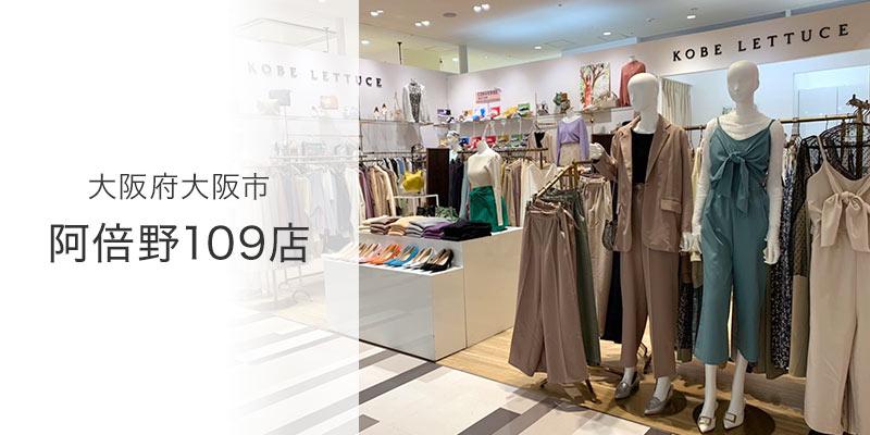 阿倍野109 店