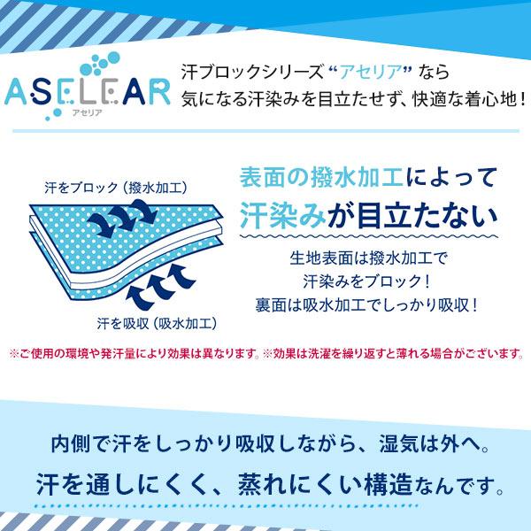 【アセリア】汗染み防止ハイネックノースリトップス [C3616]
