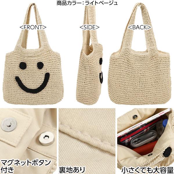 スマイル刺繍ペーパー素材トートバッグ [B1016]