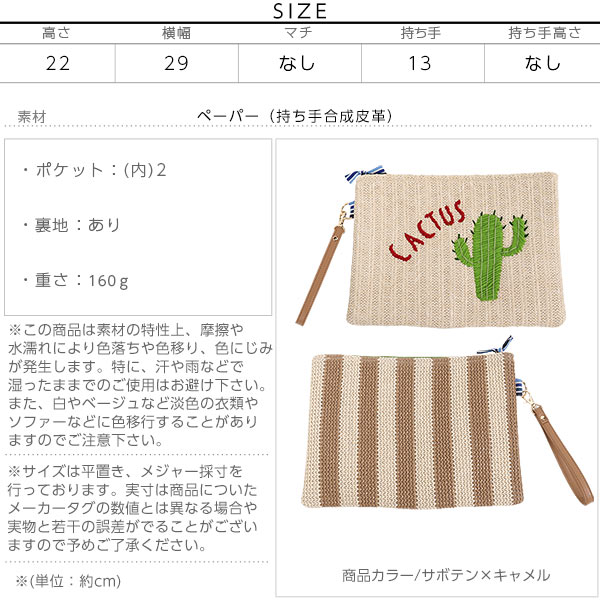 ペーパー素材クラッチバッグ [B1018]のサイズ表