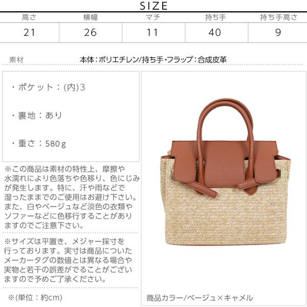 フラップ付き☆ミニかごバッグ [B1021]のサイズ表
