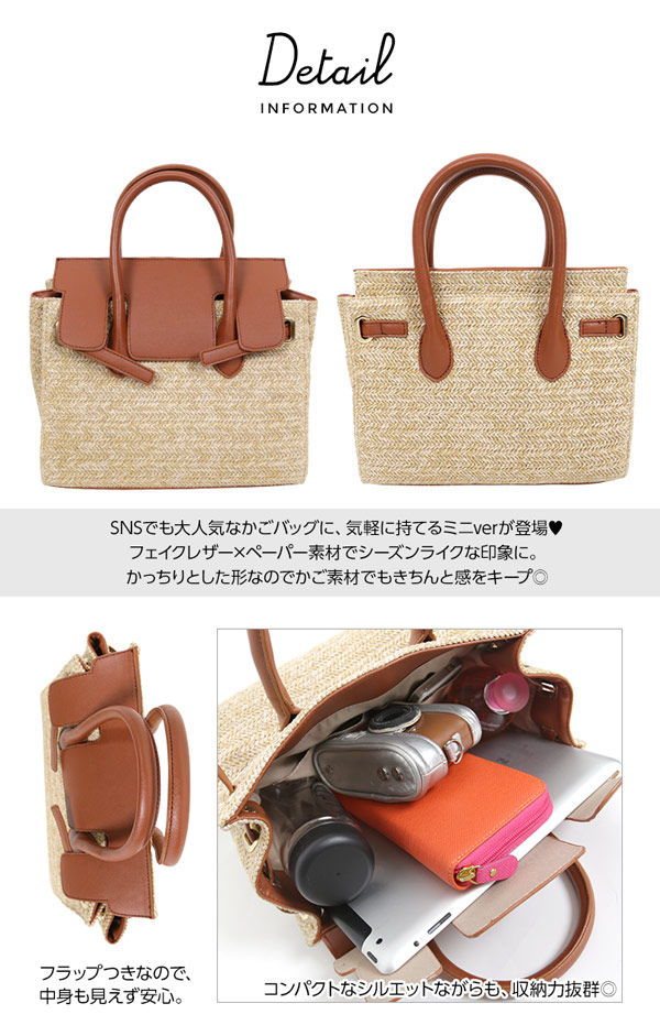フラップ付き☆ミニかごバッグ [B1021]