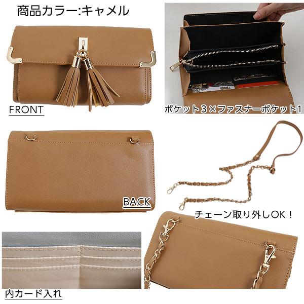 お財布ショルダーチェーンバッグ [B1024]