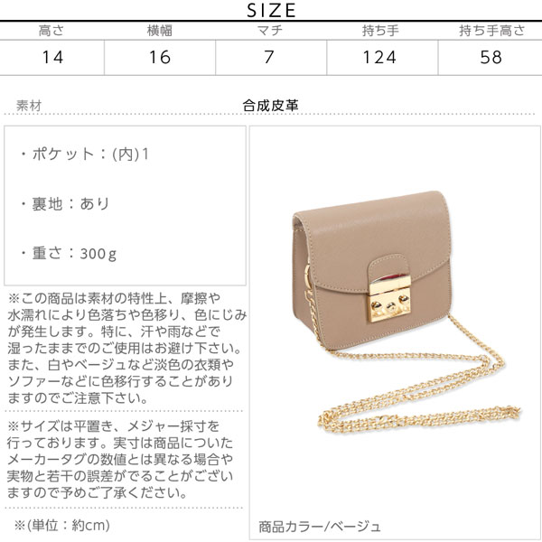 2way☆チェーンミニショルダーバッグ [B1030]のサイズ表