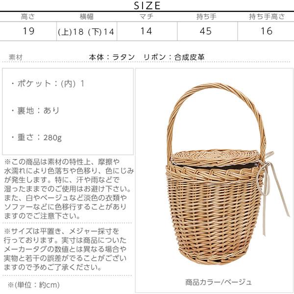 ラタン素材バスケットバッグ[B1031]のサイズ表