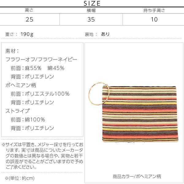 キャンバス×ストロークラッチバッグ [B1050]のサイズ表