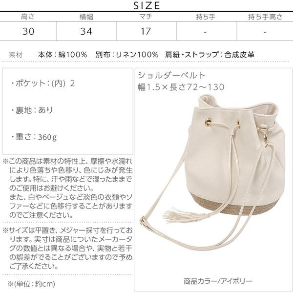 キャンバス×ペーパー素材巾着バッグ [B1051]のサイズ表