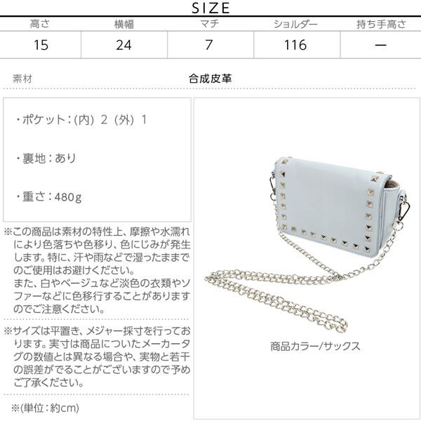 2wayレザー調スタッズショルダーバッグ [B1054]のサイズ表