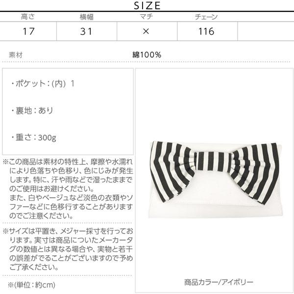 2wayリボンキャンバスクラッチバッグ [B1085]のサイズ表