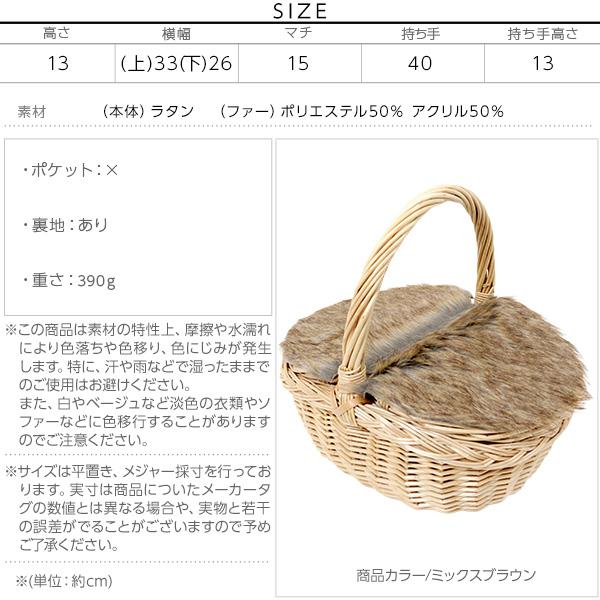 ファーピクニックバスケットバッグ [B1086]のサイズ表