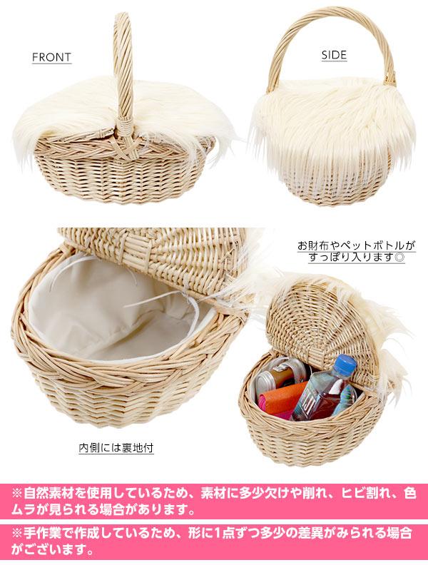 ファーピクニックバスケットバッグ [B1086]