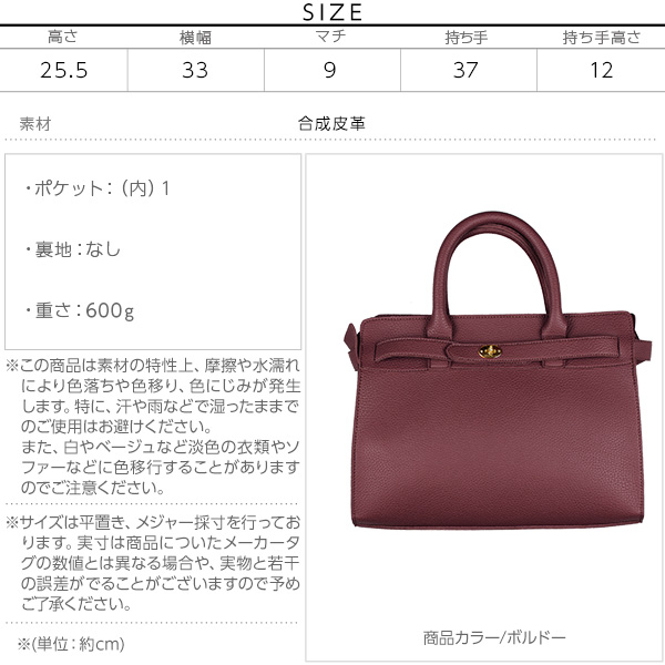 ベルトデザイン☆トートバッグ [B1091]のサイズ表