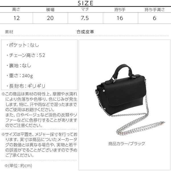 スタッズ付きミニチェーンバッグ [B1093]のサイズ表