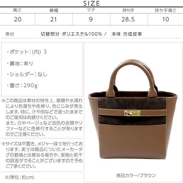 ハラコ×フェイクレザーバッグ [B1095]のサイズ表