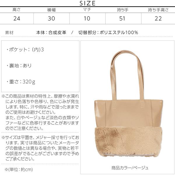 エコファー切り替えシンプルトートバッグ [B1096]のサイズ表