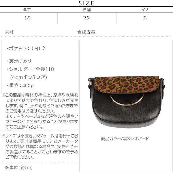 バイカラーリングバッグ [B1099]のサイズ表